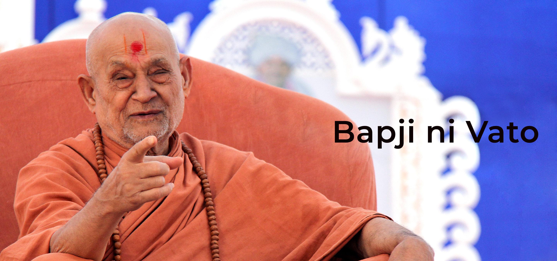 બાપજીની અમૃત વાતો