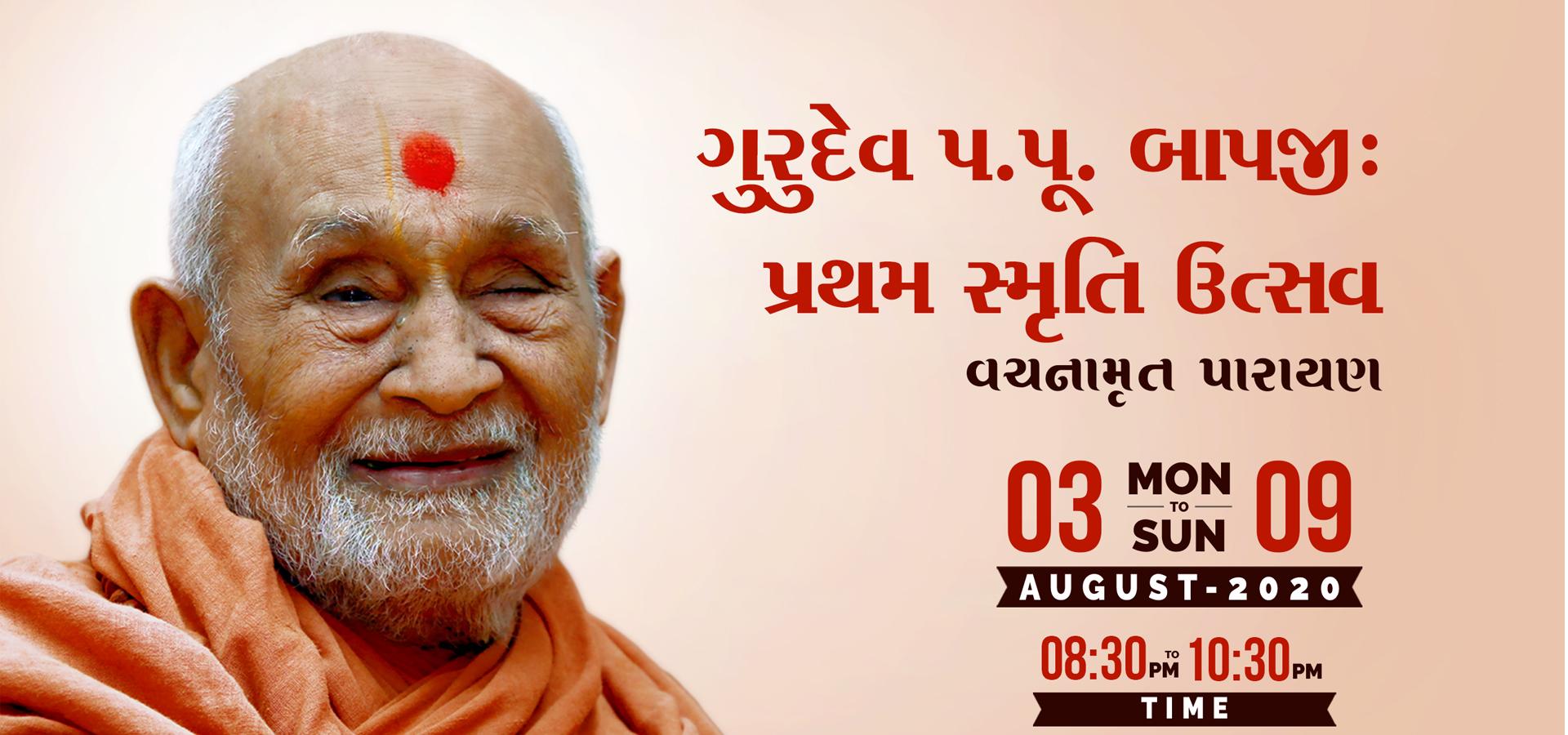 Gurudev HDH Bapji First Smruti Utsav