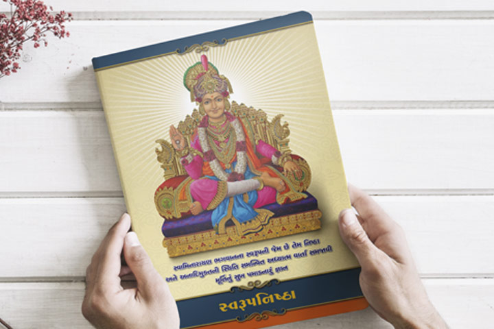 Pure Upasana Scriptures